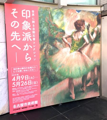 名古屋市美術館-印象派からその先へ