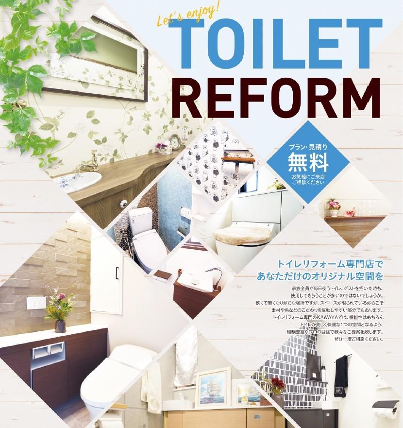 トイレ専門リフォーム「KAWAYA」